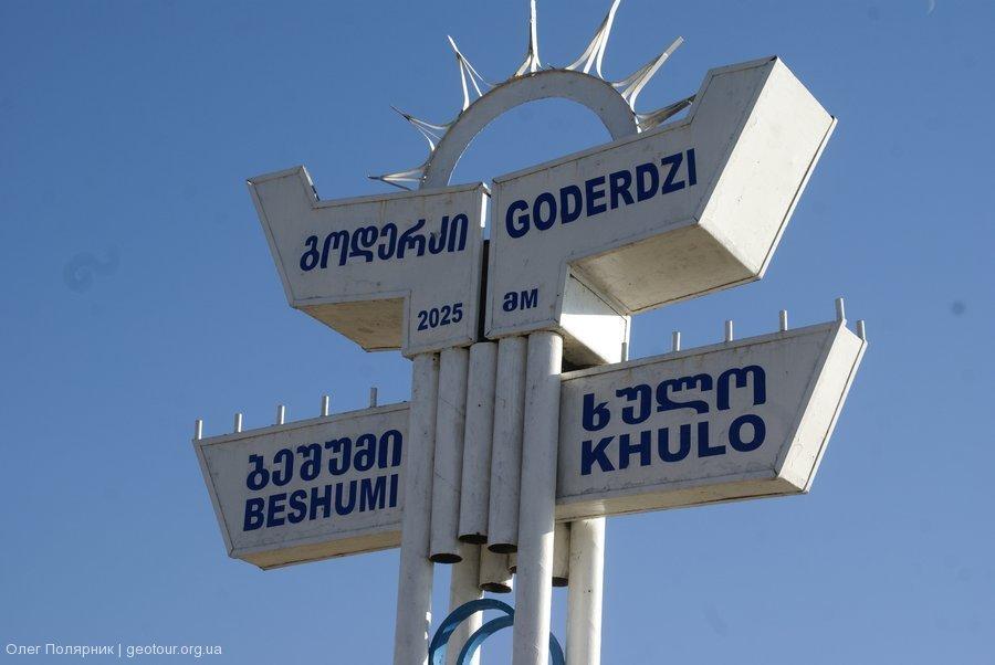 Грузия - Азербайджан - 201