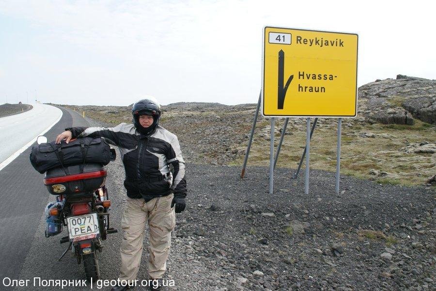 Исландия. Часть 6